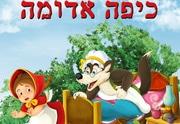 תיאטרון הילדים הישראלי - כיפה אדומה כרטיסים