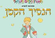 תיאטרון הילדים הישראלי - הנסיך הקטן כרטיסים