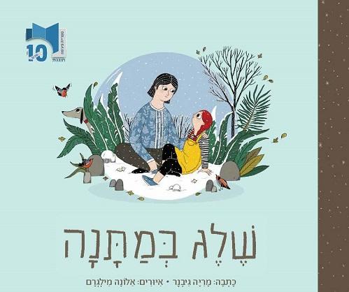 שלג במתנה ספר ילדים